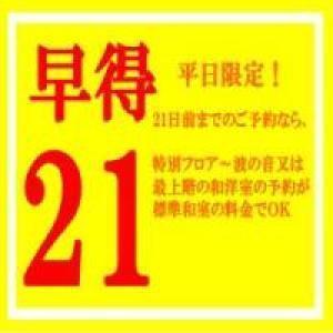 【早得21】早期予約で上層階のお部屋が3,000円OFF!伊勢海老・アワビ・淡路牛☆山海の幸プラン