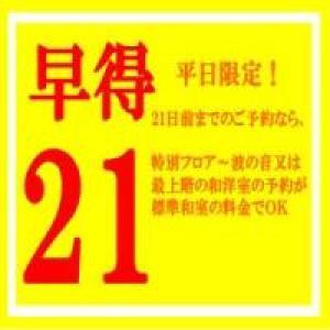 【早得21】《お部屋アップ》淡路黒和牛会席 ~早期割引~