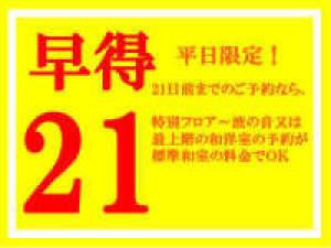 【早得21】早期予約で上層階のお部屋が3,000円OFF!ブランド牛を味わうなら♪淡路牛創作会席