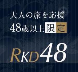 【RKD48】48歳以上限定!美味海鮮と疲れを癒す湯めぐりプラン