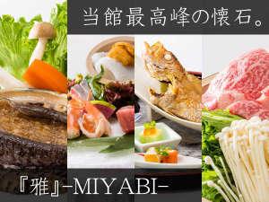 ■雅懐石-MIYABI-■~料理長渾身、美食ここに極まる~