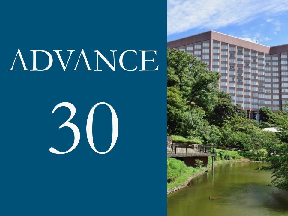ガーデンビュー確約|ADVANCE30(室料のみ) ~30日前までのご予約でお得にステイ~