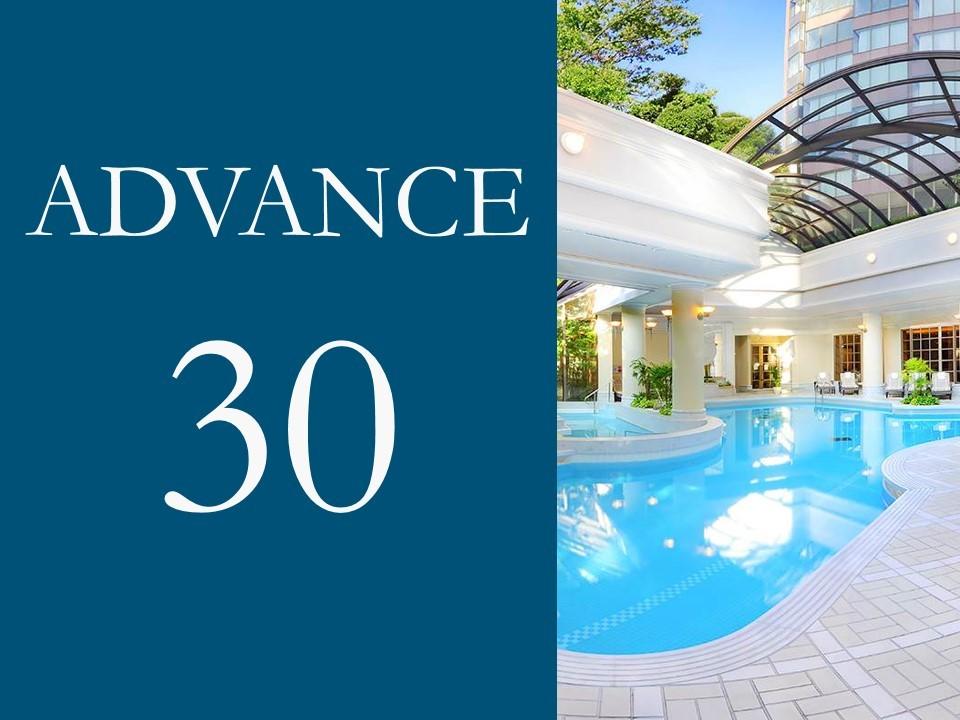 シティビュー確約|ADVANCE30(室料のみ) ~30日前までのご予約でお得にステイ~