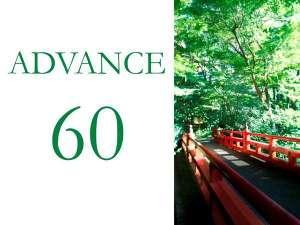 ガーデンビュー確約|ADVANCE60(室料のみ) ~60日前までのご予約でお得にステイ~