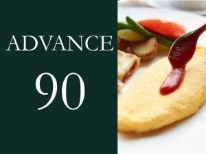 ≪朝食つき≫シティビュー確約|ADVANCE90 ~90日前までのご予約でお得にステイ~