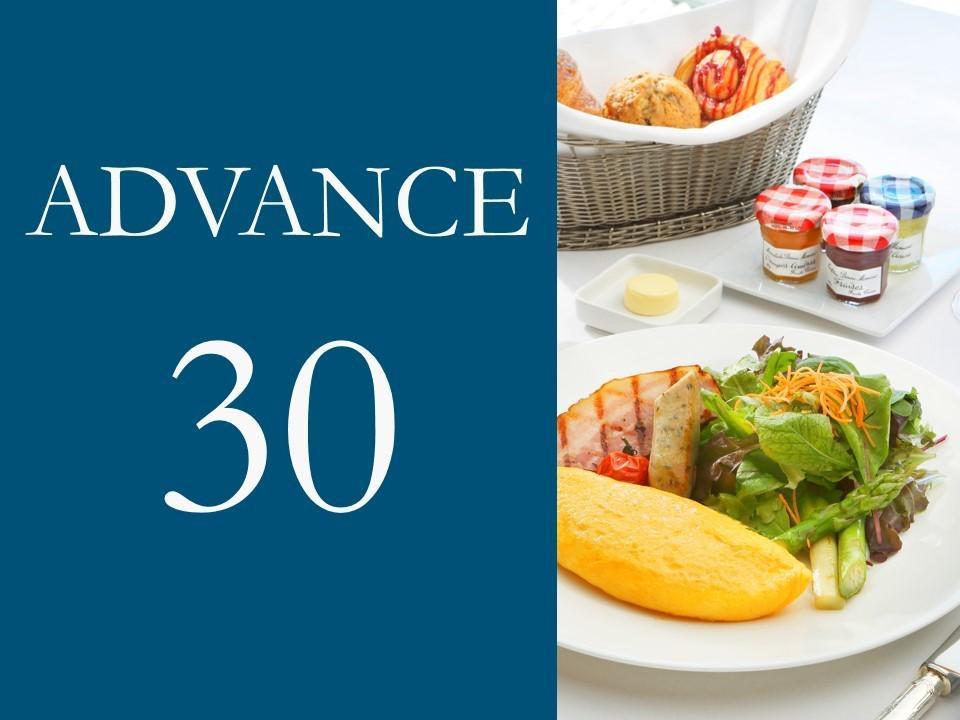 早割☆≪朝食つき≫シティビュー確約|ADVANCE30 ~30日前までのご予約でお得にステイ~