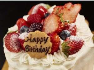 【記念日】生デコレーションケーキ付1泊2食ビュッフェ+花月宿泊者特別料理一品付きプラン