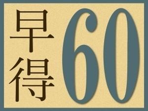 【早得60】★60日前迄の予約でお得に宿泊★スタンダードプラン1泊2食 / ビュッフェ