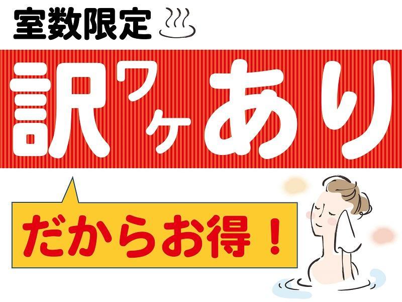 ワケアリ★60分飲放付★ビジネス利用大歓迎!/ビュッフェ