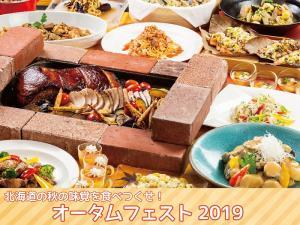 【スタンダードプラン】北海道の秋の味覚を食べつくせ!オータムフェスト2019/ビュッフェ