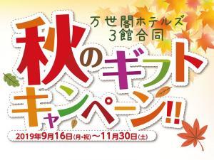 【北海道新聞掲載】万世閣ホテルズ秋のギフトキャンペーンプラン/ビュッフェ
