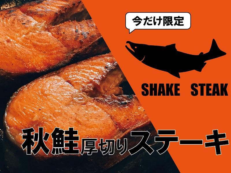 【秋鮭(あきあじ)厚切りステーキ付】今だけ限定★肉厚ジューシーな秋の味覚!/ビュッフェ