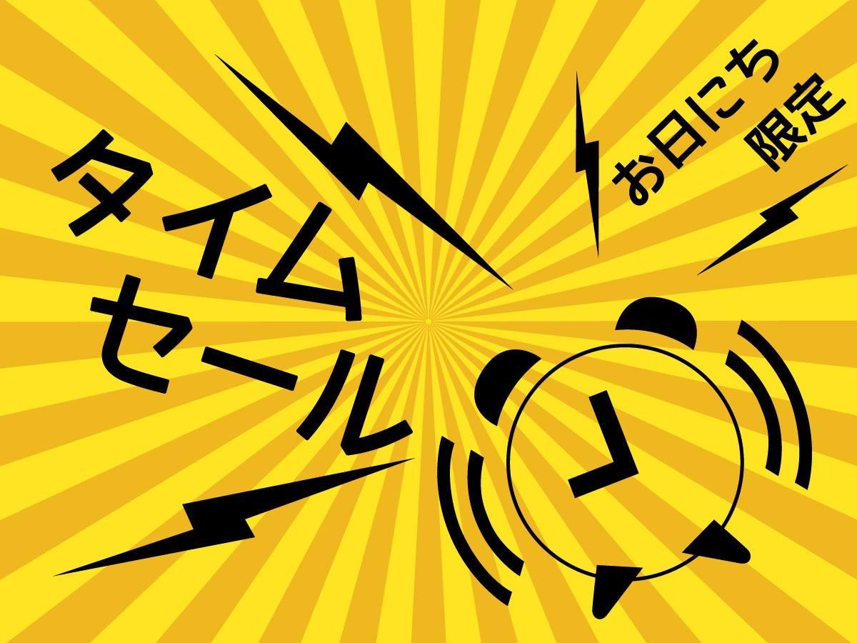 【スーパータイムセール開催】最大15%OFF★11月中の宿泊がお得です♪ / 夕食ビュッフェ
