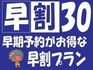 【早期予約30】早めの予約でOh得なっ得☆30日前までのお申込みでお得に登別を楽しもう!!