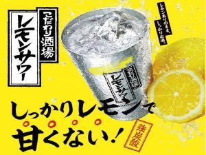 【スタッフオススメ!】湯上り強炭酸!こだわり酒場のレモンサワー1人1杯付/バイキング