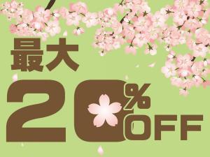 【最大20%OFF】お得に楽しく♪♪春の旅行はミリオーネ♪♪夕食はお部屋で『和食会席膳』