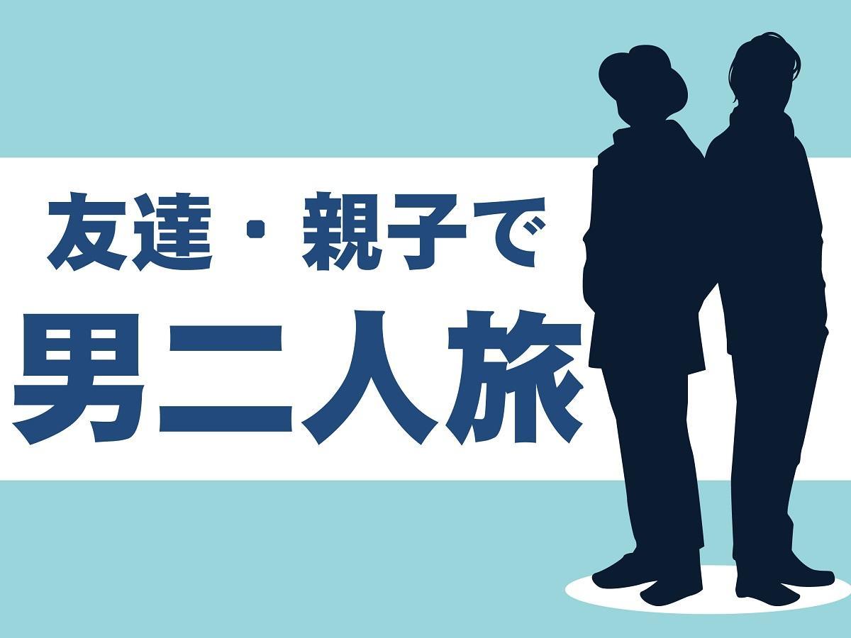 【男二人旅】友達や親子で!たまには二人で温泉旅行♪ 夕食は『ライブビュッフェ』