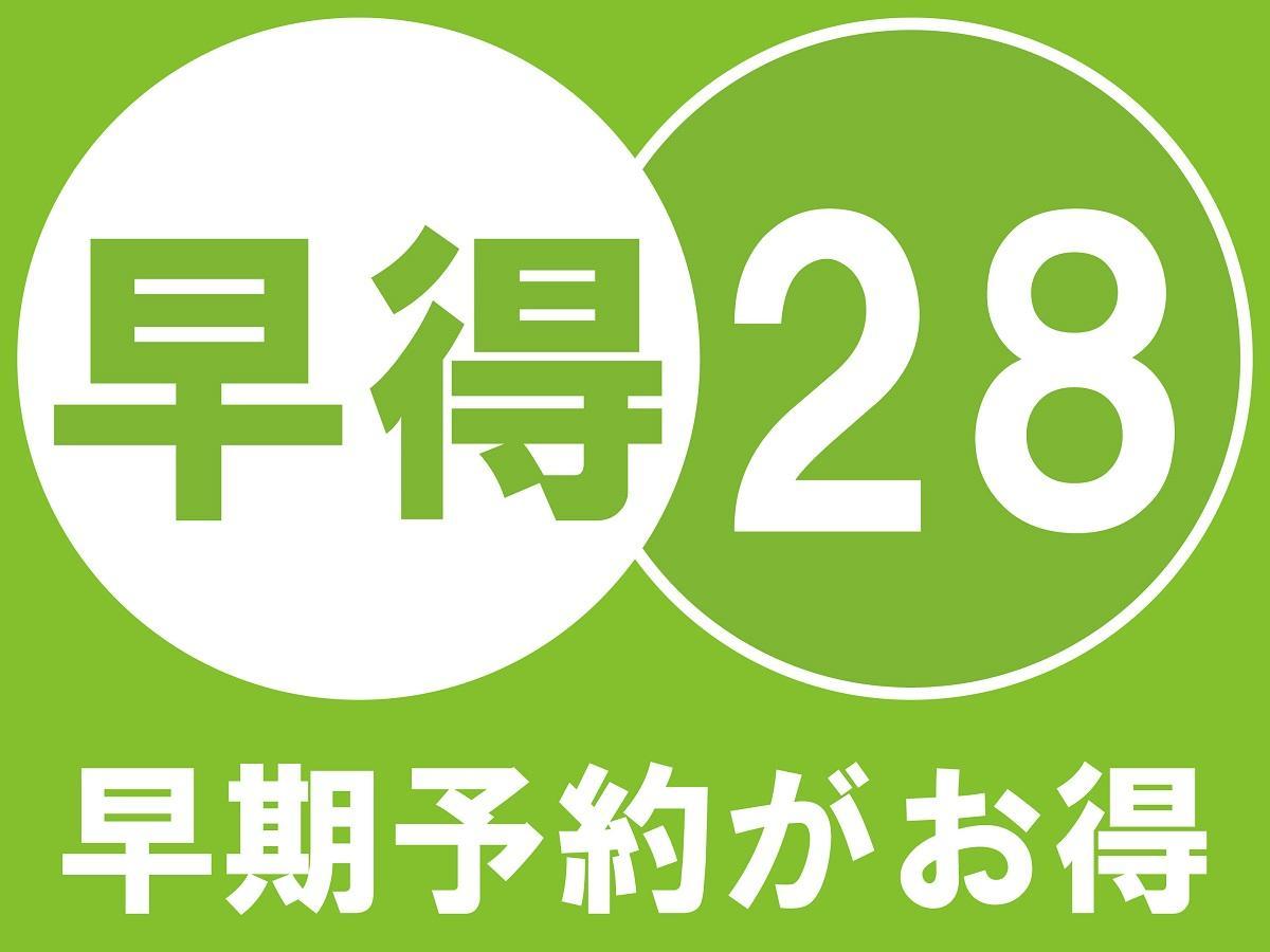 【早得28】28日前の予約でお得に宿泊☆夕食は『ライブビュッフェ』