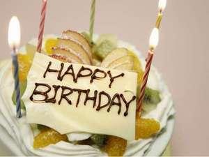 ≪素敵な記念日≫とっておきの1日を『ホールケーキ』でお祝い♪ 夕食は『ライブビュッフェ』
