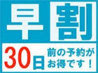 【早割×露天風呂付き客室】30日前までのご予約がお得★最大1万円割引★料理長こだわりの特別会席を堪能