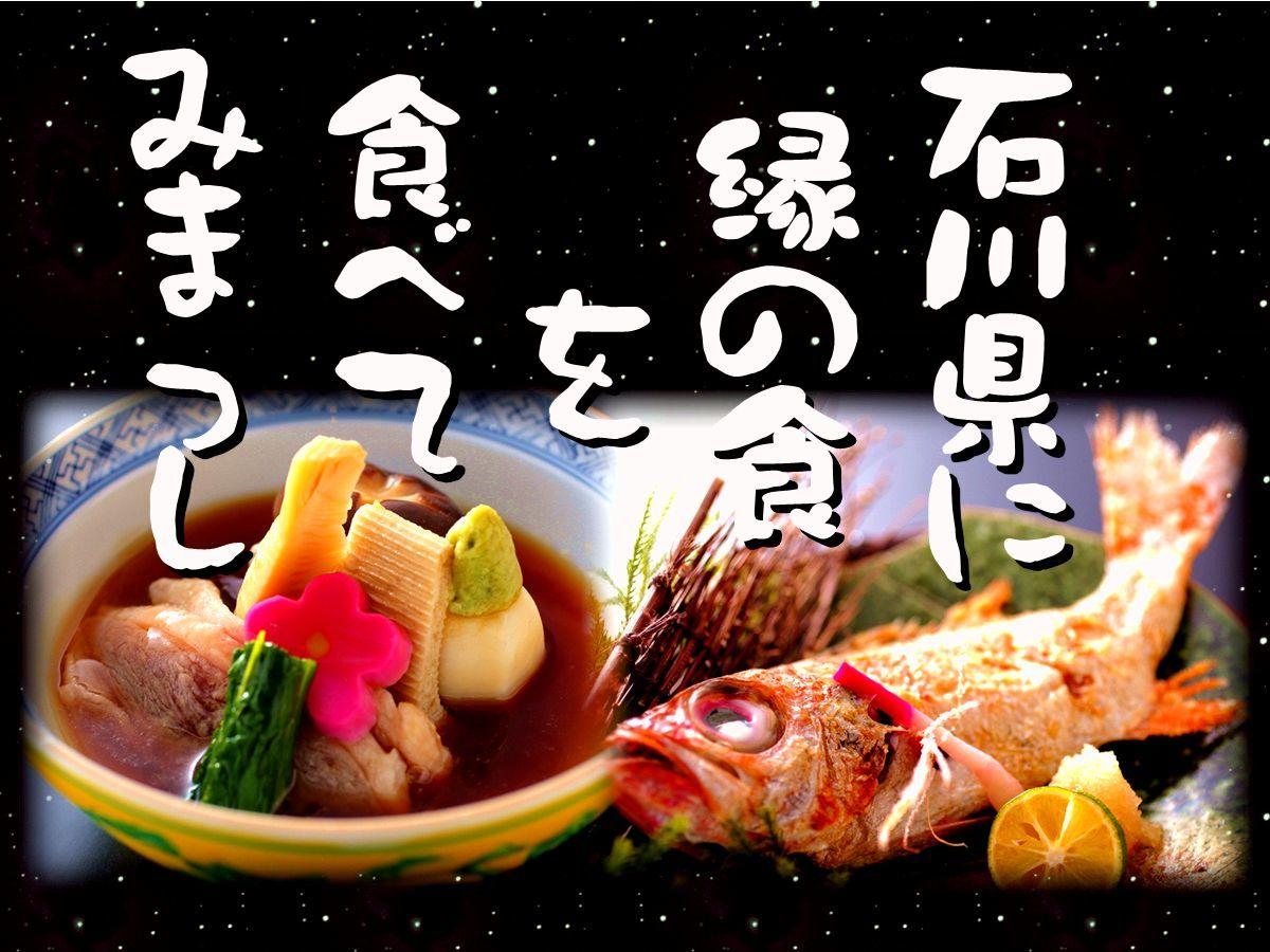 【石川県に縁の食を極める宴】■合鴨治部煮&のど黒姿焼き■加賀百万石の美食を探訪しよう