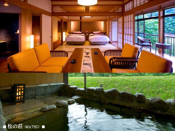 【離れ】■松の荘-MATSU-■[和室二間+露天風呂]