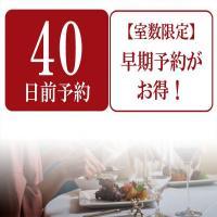 早割☆【GW早割】40日前予約で20%OFF!地中海料理(メイン肉料理&魚料理)2食付基本プラン・禁煙