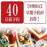 【40日前予約】最大20%OFF!瀬戸内の海の恵みを味わう・和食基本会席料理プラン(禁煙)
