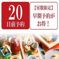 3月1日~【20日前予約】最大10%OFF!瀬戸内の海の恵みを味わう・和食基本会席料理プラン(禁煙)