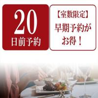 【20日前予約】最大10%OFF!地中海料理(メイン肉料理&魚料理)2食付基本プラン・禁煙
