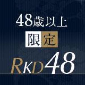 RKD48☆【48歳以上限定】ゆるりおとな旅♪うれしい特典付♪