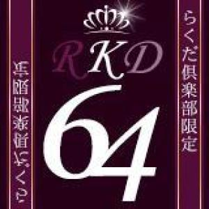 【RKD64】~人気の嬉しい飲み比べセットに素敵な特典付~