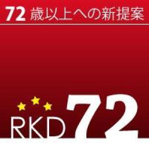 【RKD72】~お孫様連れにおすすめ!「小さなお子様連れでも安心♪お部屋でごゆっくりプラン」に素敵な特典付~