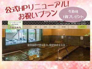 祝★公式HPリニューアル★通常会席に近江牛ローストビーフにぎり寿司お祝いサービス!