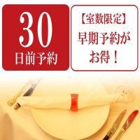 【30日前予約】最大15%OFF【夕食洋食】せとうちキュイジーヌ2食付基本コース料理・禁煙
