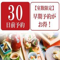 早割☆【30日前予約】最大15%OFF【夕食:和食】瀬戸内の旬を味わう2食付基本会席プラン・禁煙