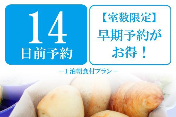 早割☆【14日前予約】最大10%OFF!★1泊朝食付★スタンダードプラン(禁煙)