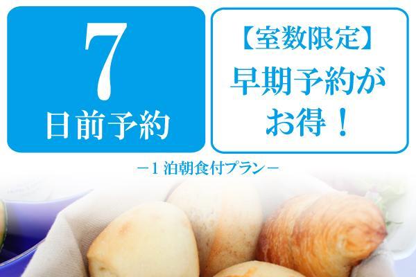 早割☆【7日前予約】最大5%OFF!★1泊朝食付★スタンダードプラン(禁煙)