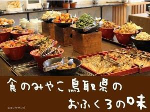 パークサイド寛ぎレジャープラン(朝食付)