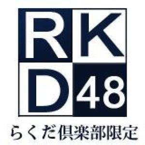 【RKD48】量より質!厳選素材堪能プラン/ドリンク付