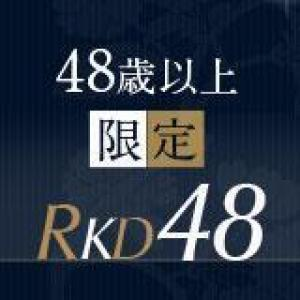 RKD48☆【48歳以上のお客様限定】割得プラン 朝食付~12時アウトでのんびりステイ~2つの特典付~