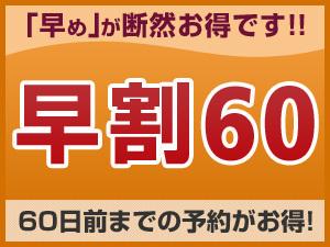 【早期割引】60日前 優待料金(素泊まり)