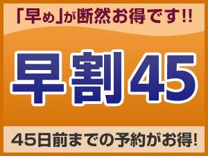 【早期割引】45日前 優待料金(素泊まり)