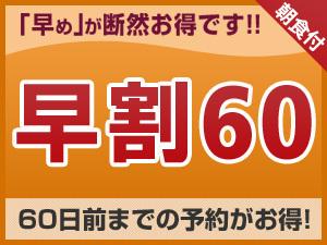 【早期割引】60日前 優待料金(朝食付)