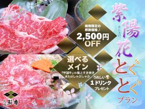 【紫陽花とくとくプラン☆彡】メインチョイスに1ドリンクの特典付の感謝価格!ゆったり温泉につかって料理に舌鼓♪