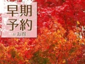 【早割28】御苑自慢のブランド牛「神戸ビーフ」をたっぷりとご堪能~神戸牛しゃぶしゃぶ鍋プラン