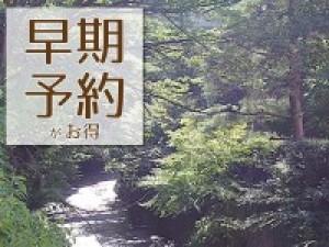 ◆早期予約で最大2160円引&館内利用券付◆お盆休み宿泊プラン〜夕食は神戸牛しゃぶ付和会席