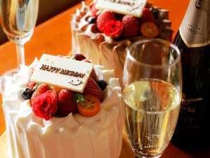 【記念日・誕生日】ケーキ&スパークリングワインでお祝い♪≪2人の特別な1日≫記念写真付☆
