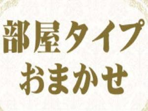 当宿お任せ和室【食事場所:別会場】