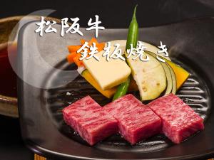【松阪牛の鉄板焼き付】お口の中でとろける♪『松阪牛』を鉄板焼きで!夕食はお部屋でゆっくりと♪